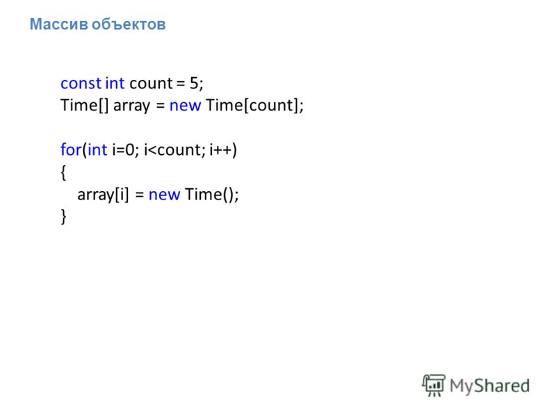 const int count = 5; Time[] array = new Time[count]; for(int i=0; i
