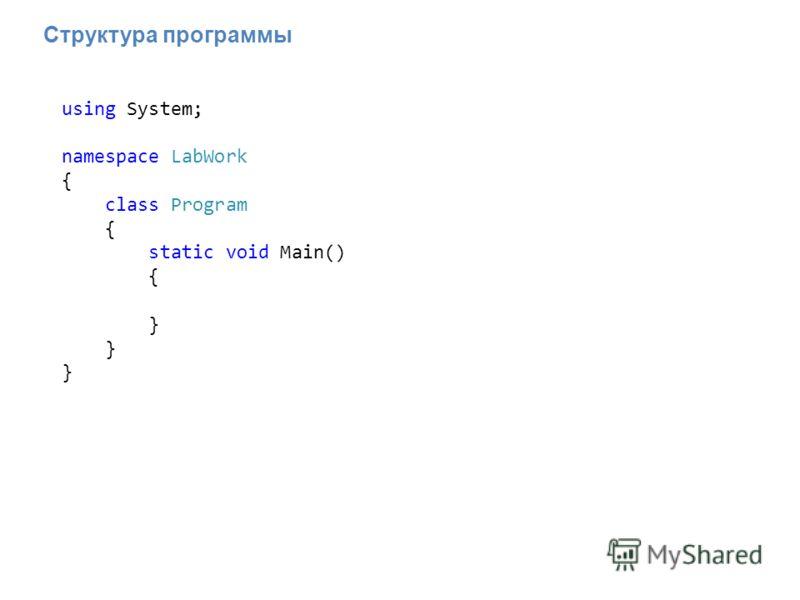 using System; namespace LabWork { class Program { static void Main() { } Структура программы