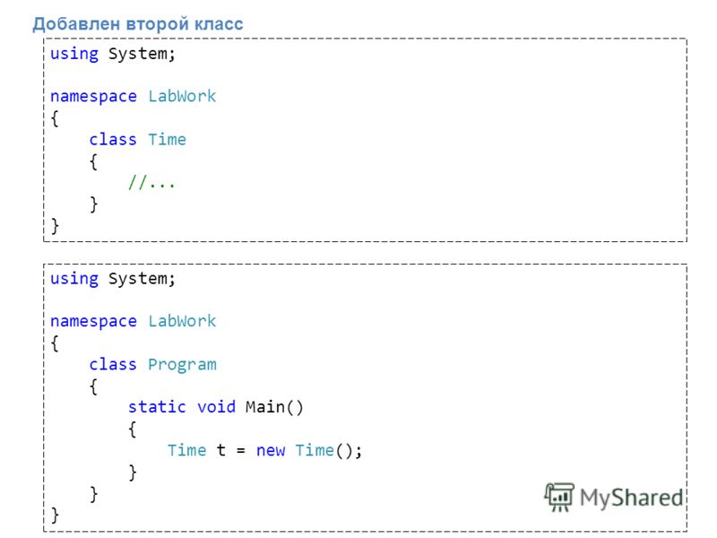 Добавлен второй класс using System; namespace LabWork { class Time { //... } using System; namespace LabWork { class Program { static void Main() { Time t = new Time(); }