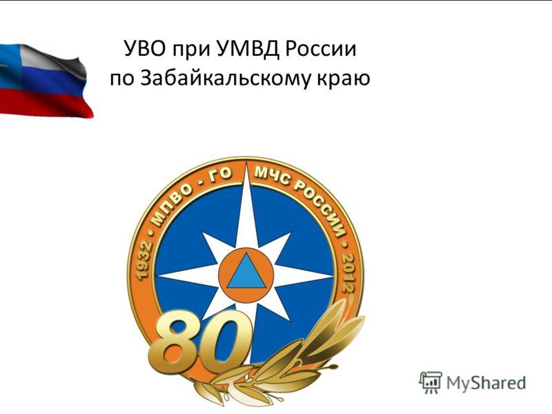 УВО при УМВД России по Забайкальскому краю