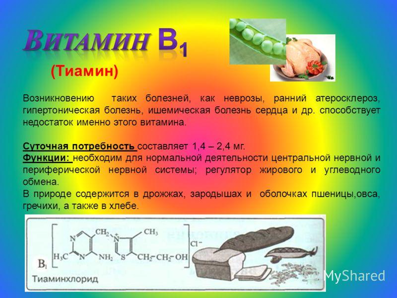 (Тиамин) Возникновению таких болезней, как неврозы, ранний атеросклероз, гипертоническая болезнь, ишемическая болезнь сердца и др. способствует недостаток именно этого витамина. Суточная потребность составляет 1,4 – 2,4 мг. Функции: необходим для нор