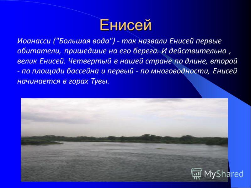 Енисей Иоанасси (