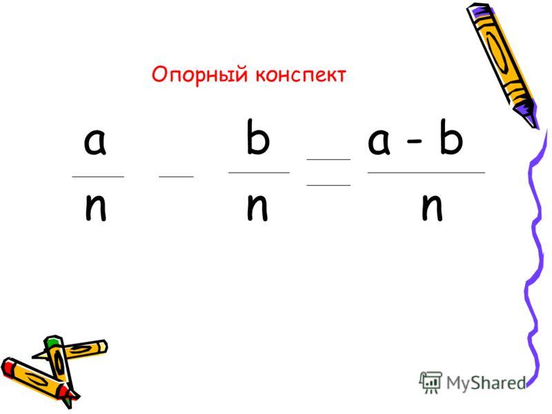 Опорный конcпект а b a - b n n n