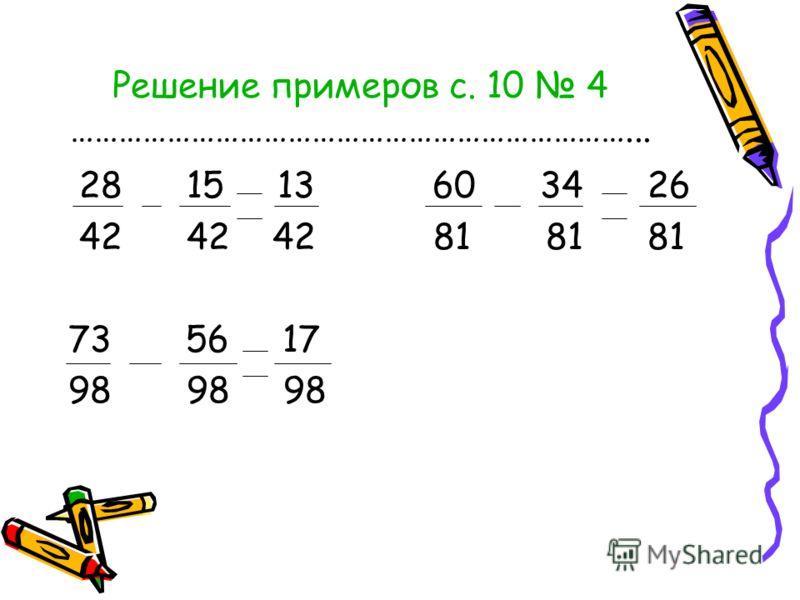 Решение примеров с. 10 4 ……………………………………………………………... 28 15 13 60 34 26 42 42 42 81 81 81 73 56 17 98 98 98