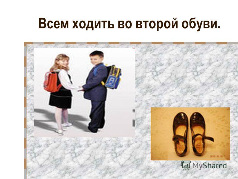 Всем ходить во второй обуви.