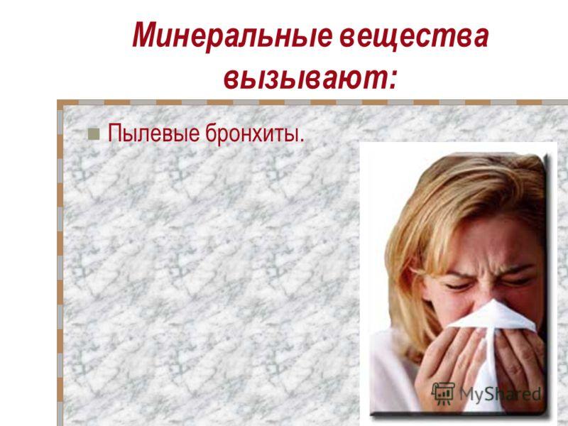 Минеральные вещества вызывают: Пылевые бронхиты.