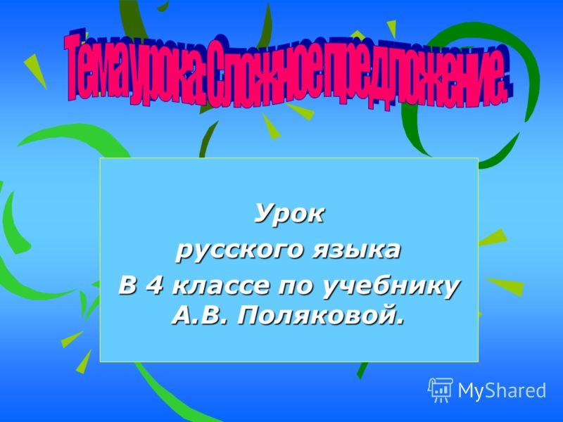 Гдз 2 класс русский язык автор соловейчик