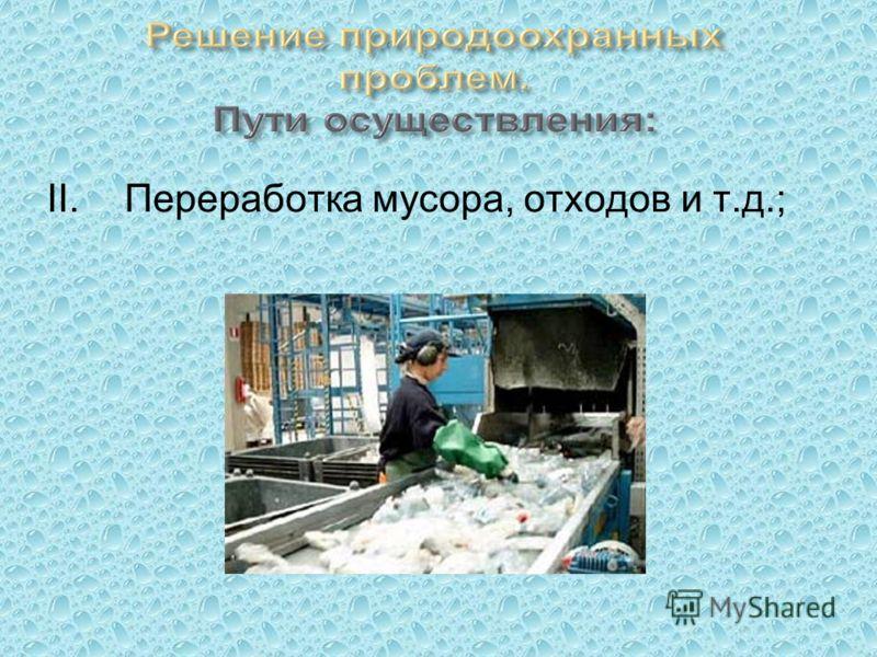II.Переработка мусора, отходов и т.д.;