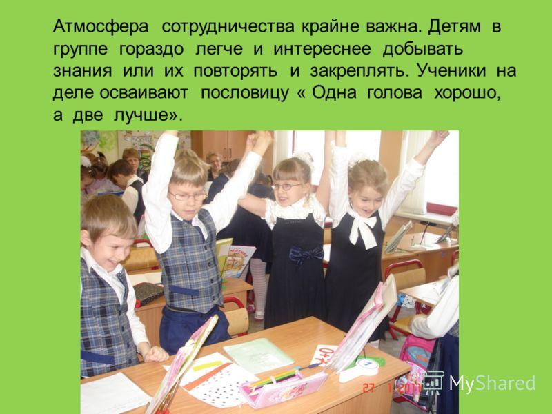 Дети потом начинают видеть пользу свою для общего дела в классе. Они учатся ценить и уважать мнение другого, признавать его, не нарушая, а согласовывая свои устремления с действиями товарищей. Двигательная активность раскрепощает поведение детей, они