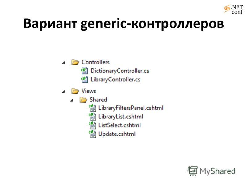 Вариант generic-контроллеров