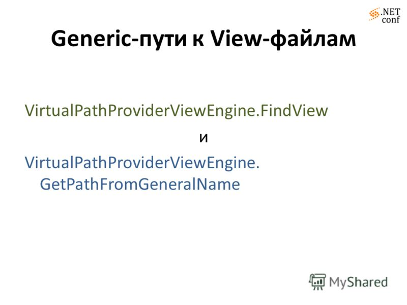 VirtualPathProviderViewEngine.FindView и VirtualPathProviderViewEngine. GetPathFromGeneralName