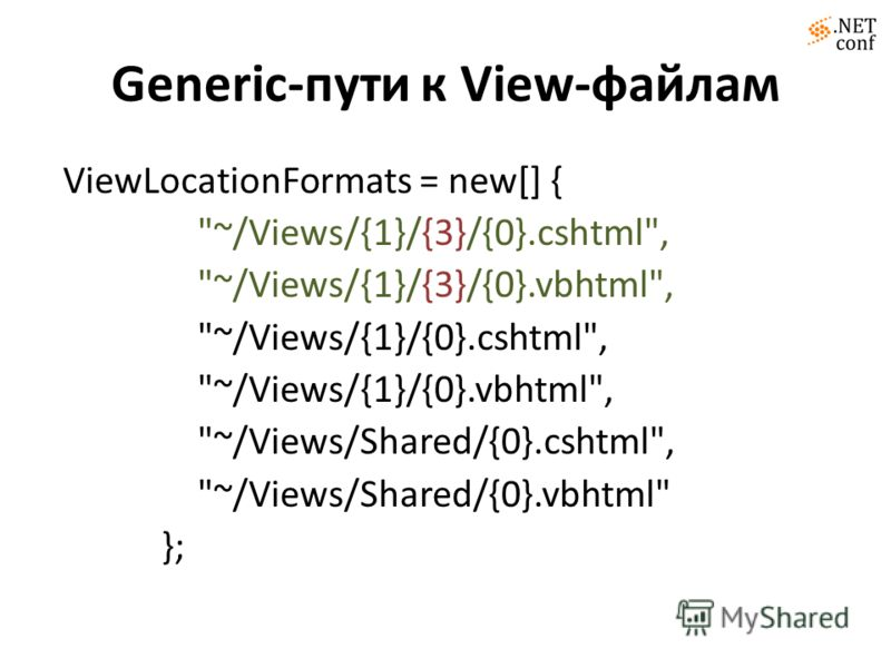 Generic-пути к View-файлам ViewLocationFormats = new[] { ~/Views/{1}/{3}/{0}.cshtml, ~/Views/{1}/{3}/{0}.vbhtml, ~/Views/{1}/{0}.cshtml, ~/Views/{1}/{0}.vbhtml, ~/Views/Shared/{0}.cshtml, ~/Views/Shared/{0}.vbhtml };