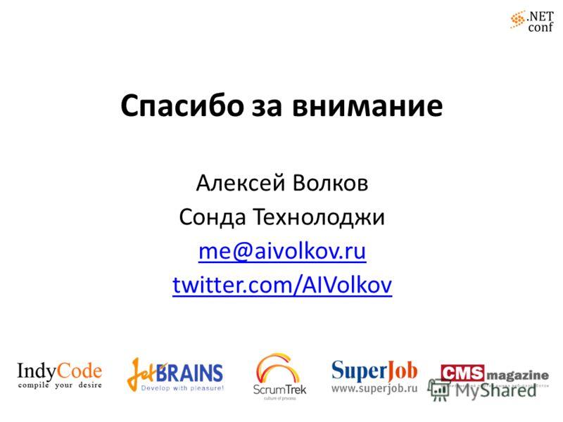 Спасибо за внимание Алексей Волков Сонда Технолоджи me@aivolkov.ru twitter.com/AIVolkov