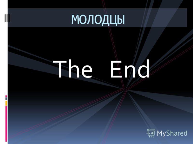 The End МОЛОДЦЫ