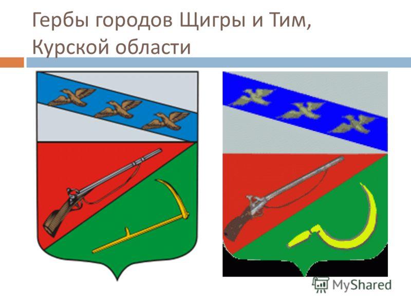 Гербы городов Щигры и Тим, Курской области