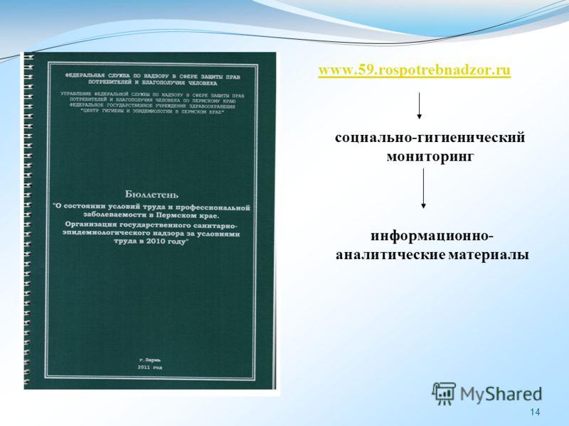 14 www.59.rospotrebnadzor.ru социально-гигиенический мониторинг информационно- аналитические материалы