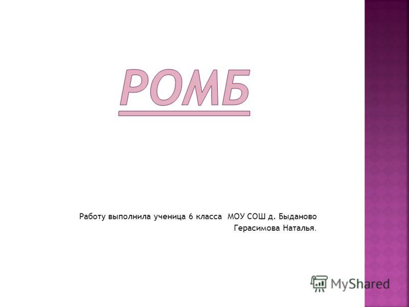 Работу выполнила ученица 6 класса МОУ СОШ д. Быданово Герасимова Наталья.