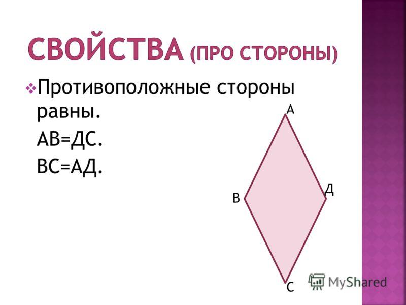 Противоположные стороны равны. АВ=ДС. ВС=АД. А Д С В