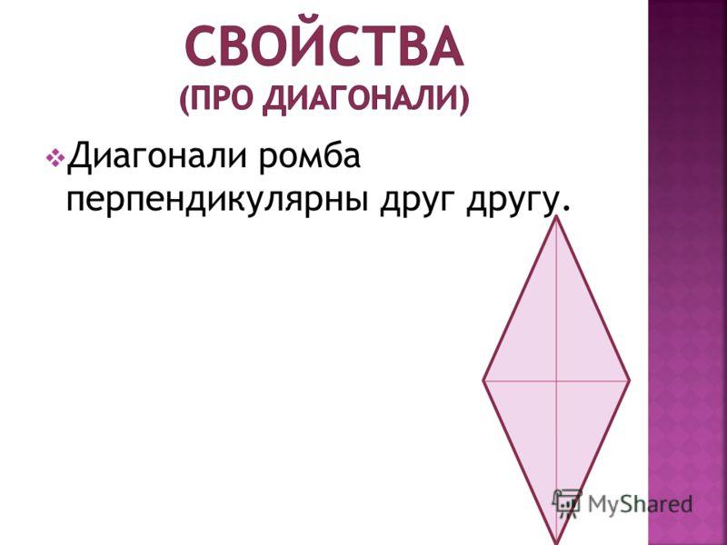 Диагонали ромба перпендикулярны друг другу.