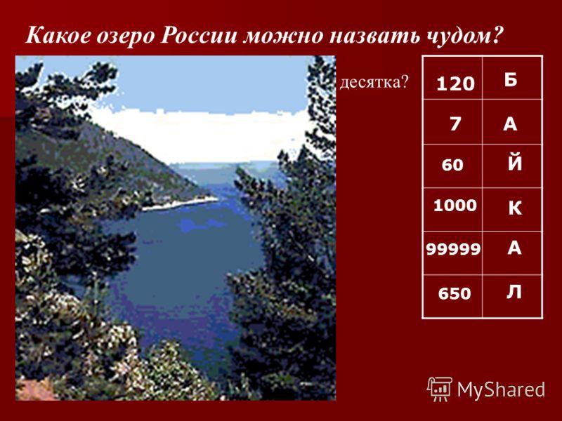 Какое озеро России можно назвать чудом? 1.Сумму чисел 80 и 60 уменьшить на 2 десятка? 2. Во сколько раз число 60 меньше 420? 3. Найти частное чисел 360 и 6. 4. 9 999+1 5.100 000 уменьшить на 1 6. Найти частное чисел 650 000 и 1 000 120 7А 60 Й 99999