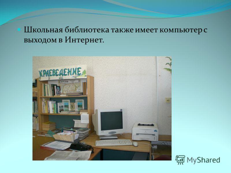 Школьная библиотека также имеет компьютер с выходом в Интернет.