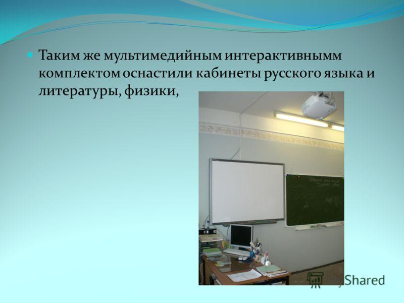 Таким же мультимедийным интерактивнымм комплектом оснастили кабинеты русского языка и литературы, физики,