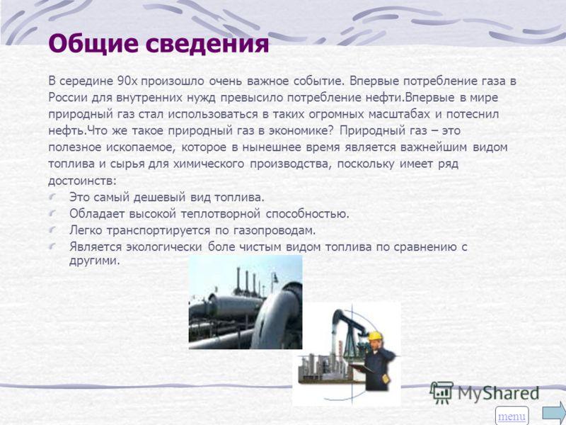 В середине 90х произошло очень важное событие. Впервые потребление газа в России для внутренних нужд превысило потребление нефти.Впервые в мире природный газ стал использоваться в таких огромных масштабах и потеснил нефть.Что же такое природный газ в