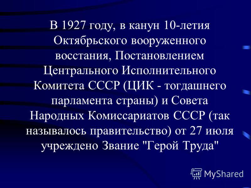 В 1927 году, в канун 10-летия Октябрьского вооруженного восстания, Постановлением Центрального Исполнительного Комитета СССР (ЦИК - тогдашнего парламента страны) и Совета Народных Комиссариатов СССР (так называлось правительство) от 27 июля учреждено