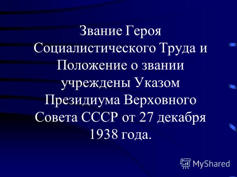 Звание Героя Социалистического Труда и Положение о звании учреждены Указом Президиума Верховного Совета СССР от 27 декабря 1938 года.