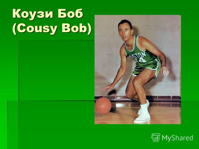 Коузи Боб (Cousy Bob)