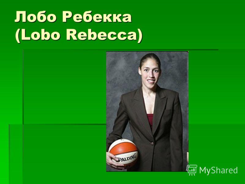 Лобо Ребекка (Lobo Rebecca)