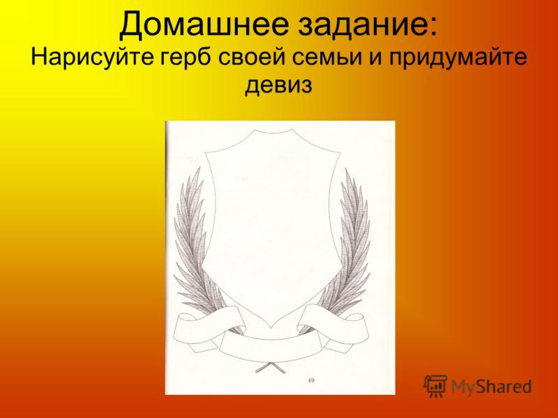 Домашнее задание: Нарисуйте герб своей семьи и придумайте девиз