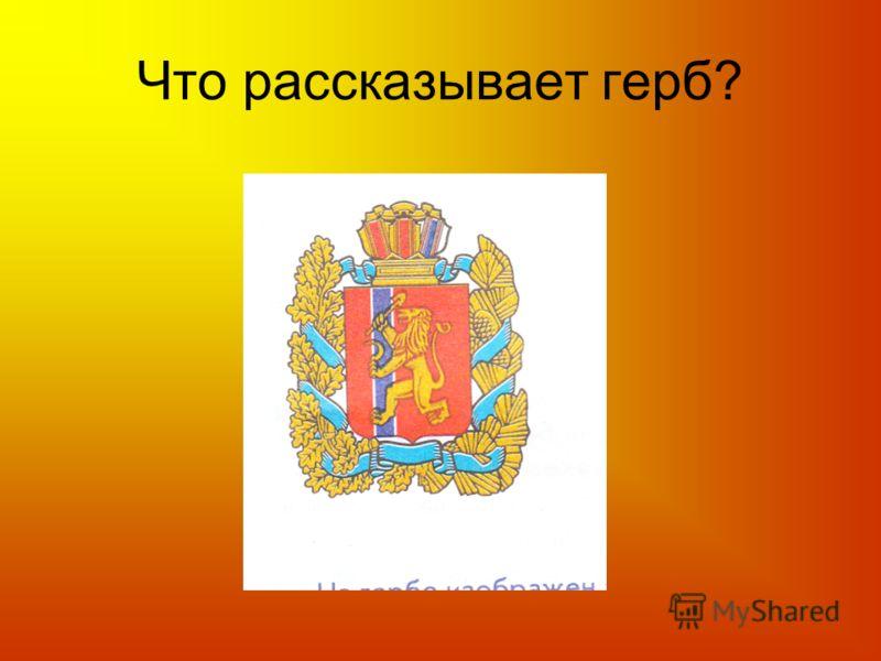 Что рассказывает герб?