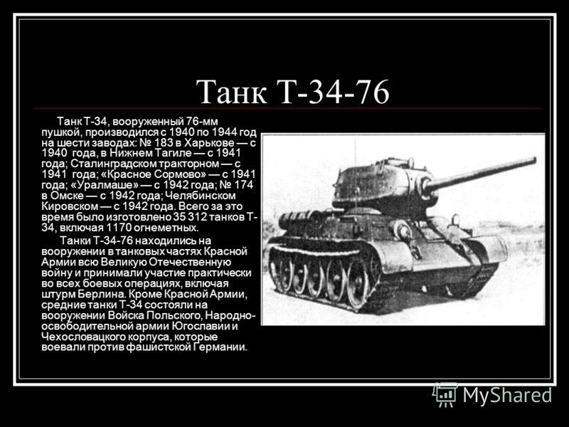 Танк т 34 76 танк т 34 вооруженный 76 мм