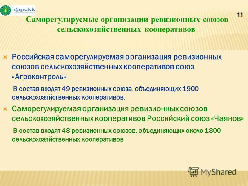 Саморегулируемые организации ревизионных союзов сельскохозяйственных кооперативов Российская саморегулируемая организация ревизионных союзов сельскохозяйственных кооперативов союз «Агроконтроль» В состав входят 49 ревизионных союза, объединяющих 1900