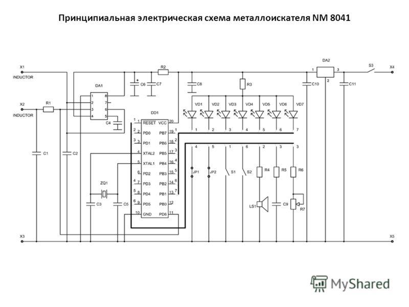 Принципиальная электрическая схема металлоискателя NM 8041