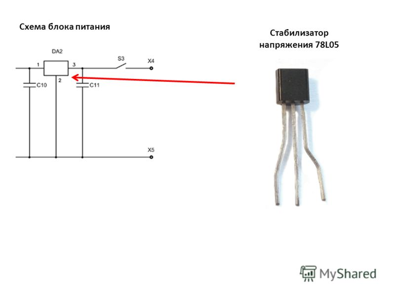 Стабилизатор напряжения 78L05 Схема блока питания