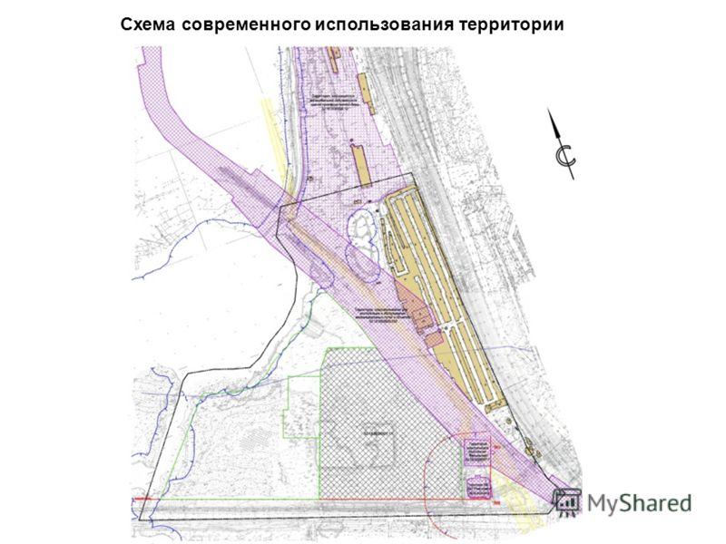 Схема современного использования территории