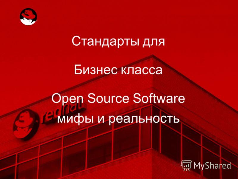 Cтандарты для Бизнес класса Open Source Software мифы и реальность