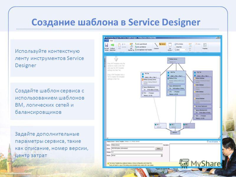 Создание шаблона в Service Designer Используйте контекстную ленту инструментов Service Designer Создайте шаблон сервиса с использованием шаблонов ВМ, логических сетей и балансировщиков Задайте дополнительные параметры сервиса, такие как описание, ном