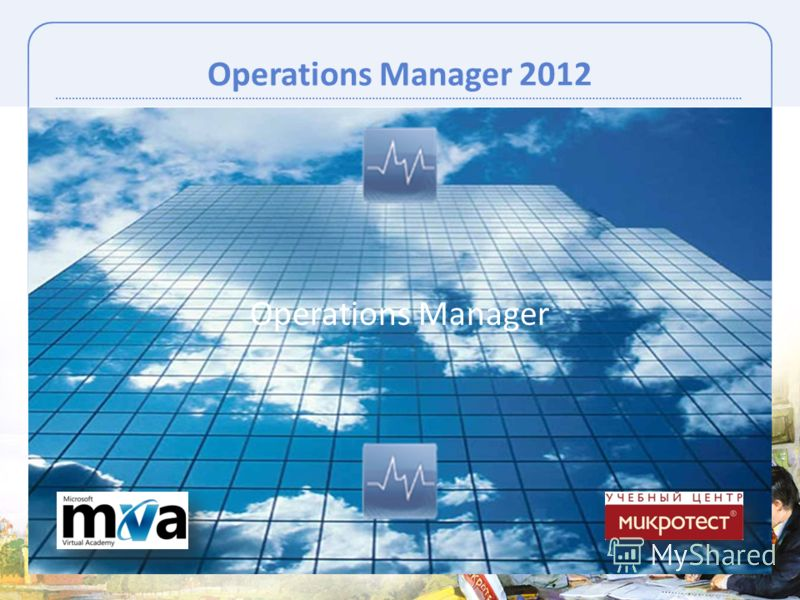 Operations Manager 2012 Operations Manager