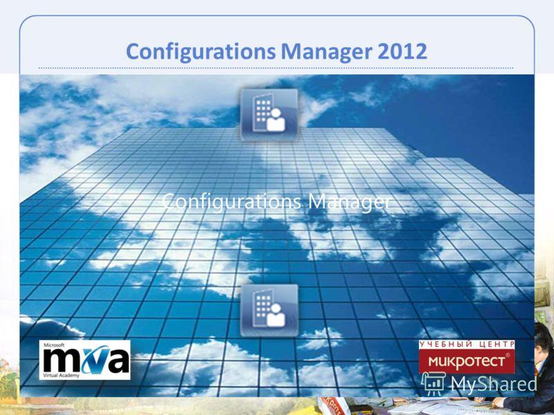 Configurations Manager 2012 Configurations Manager