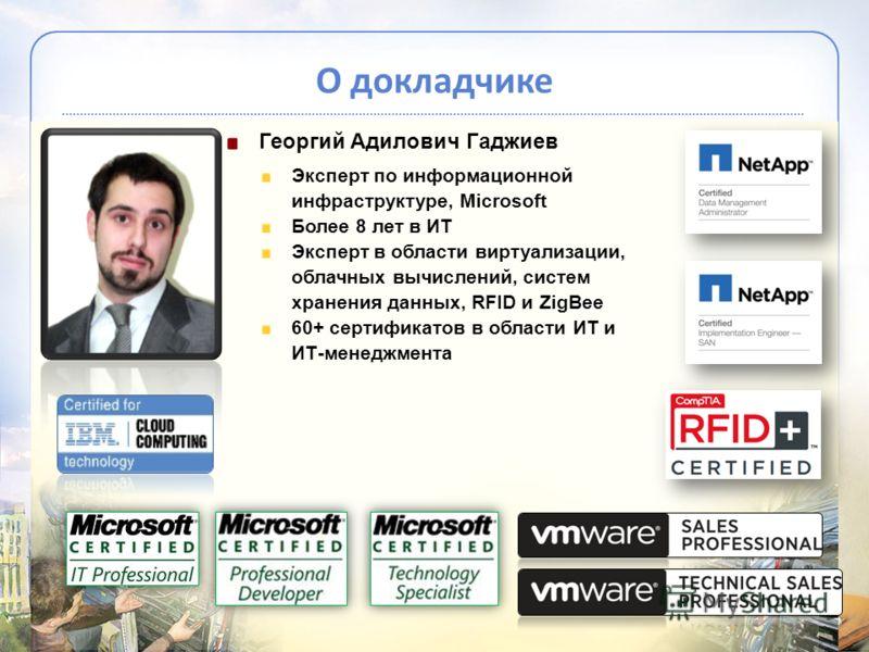 О докладчике 2 Георгий Адилович Гаджиев Эксперт по информационной инфраструктуре, Microsoft Более 8 лет в ИТ Эксперт в области виртуализации, облачных вычислений, систем хранения данных, RFID и ZigBee 60+ сертификатов в области ИТ и ИТ-менеджмента