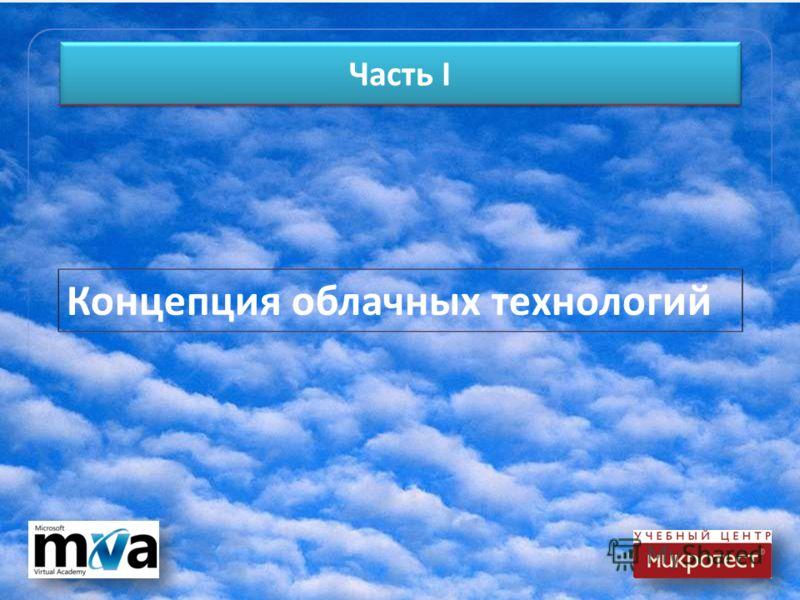 Часть I Концепция облачных технологий
