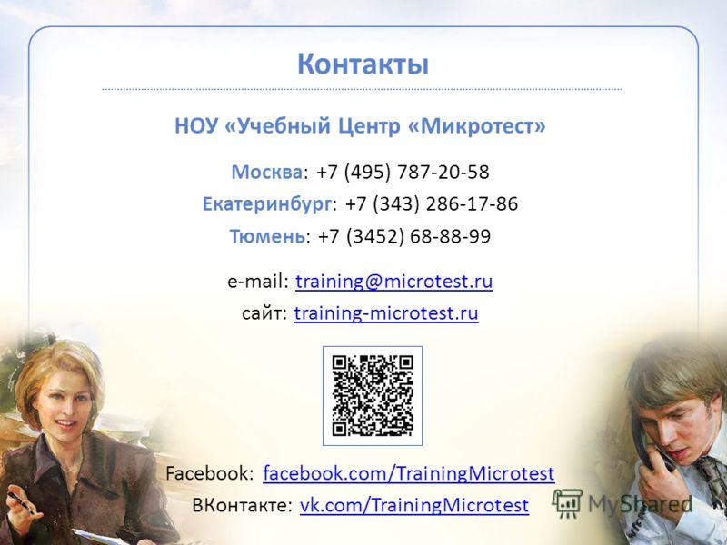 Контакты НОУ «Учебный Центр «Микротест» Москва: +7 (495) 787-20-58 Екатеринбург: +7 (343) 286-17-86 Тюмень: +7 (3452) 68-88-99 e-mail: training@microtest.rutraining@microtest.ru сайт: training-microtest.rutraining-microtest.ru Facebook: facebook.com/