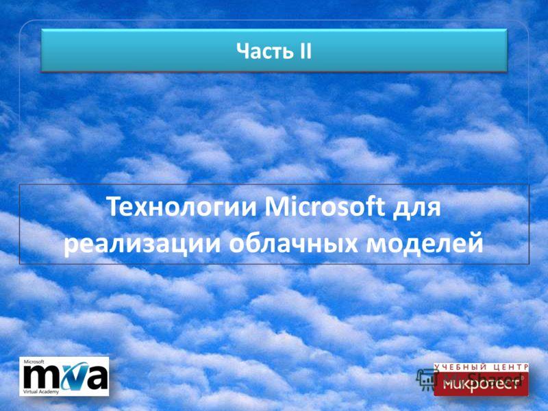 Часть II Технологии Microsoft для реализации облачных моделей