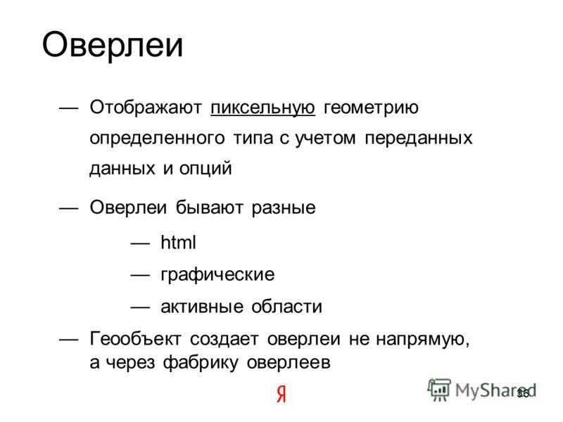 Взаимодействие геометрии и геообъекта geoObject.options.events.state geometry.options.events pixelGeometry map.events событие pixelgeometrychange событие boundschange 35