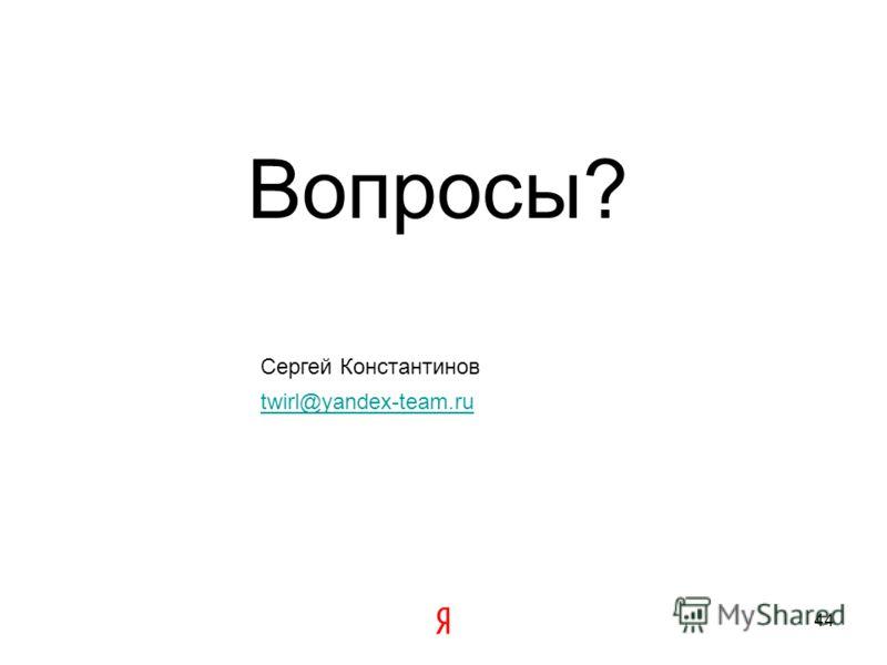Полезные ссылки Сайт:http://api.yandex.ru/mapshttp://api.yandex.ru/maps Клуб:http://clubs.ya.ru/mapsapihttp://clubs.ya.ru/mapsapi Блог:http://ymapsapi.ya.ruhttp://ymapsapi.ya.ru 43