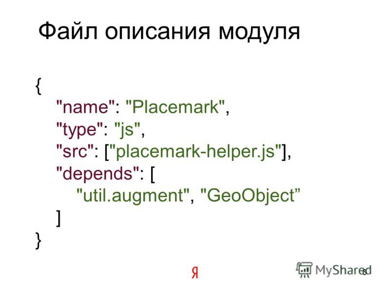 Модуль Атомарная единица функциональности с уникальным именем Модули делятся на 2 типа: js, css js модуль это javascript замыкание, предоставляющее в публичную область 1 объект или класс Может использовать для работы другие модули Модулей много ( 600