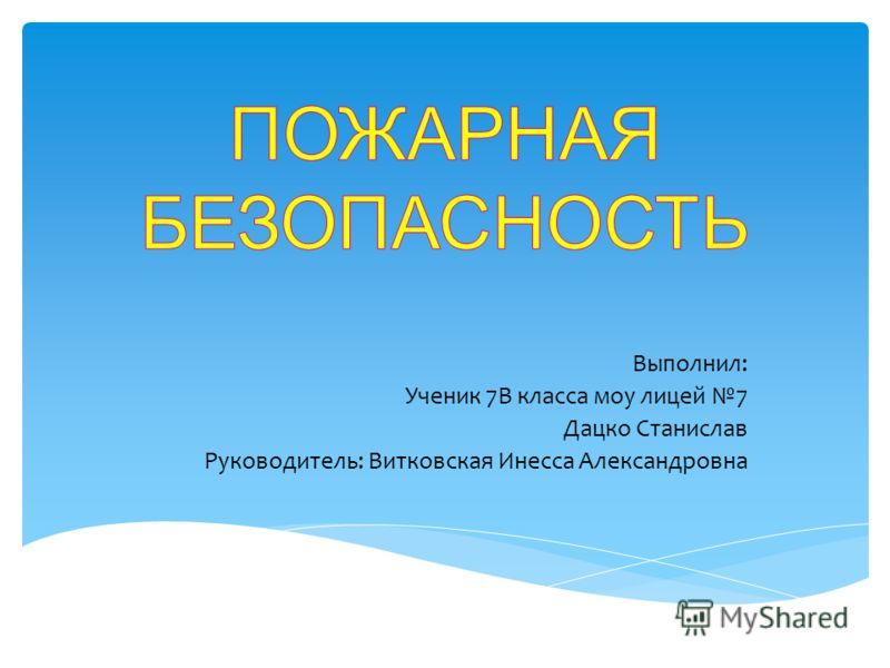Выполнил: Ученик 7В класса моу лицей 7 Дацко Станислав Руководитель: Витковская Инесса Александровна